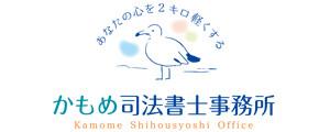 大阪府大東市のかもめ司法書士事務所